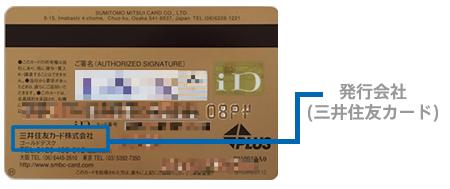 そのVISAはどこのVISA?発行会社が大事 | クレジットカード勧誘 ...